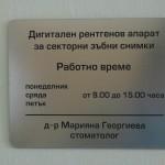 лаборатория бул. ЦАРИГРАДСКО ШОСЕ
